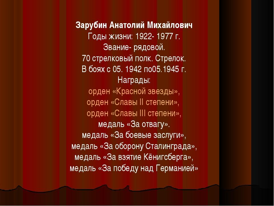 Зарубин Анатолий Михайлович Годы жизни: 1922- 1977 г. Звание- рядовой. 70 стр...