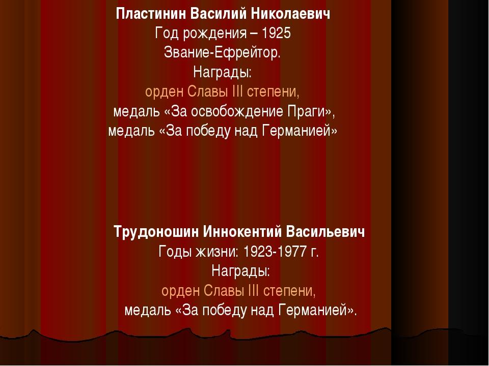 Пластинин Василий Николаевич Год рождения – 1925 Звание-Ефрейтор. Награды: ор...