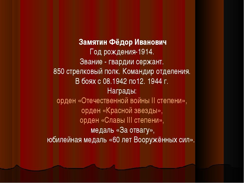 Замятин Фёдор Иванович Год рождения-1914. Звание - гвардии сержант. 850 стре...