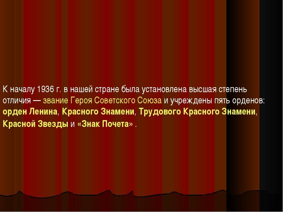 К началу 1936 г. в нашей стране была установлена высшая степень отличия — зва...