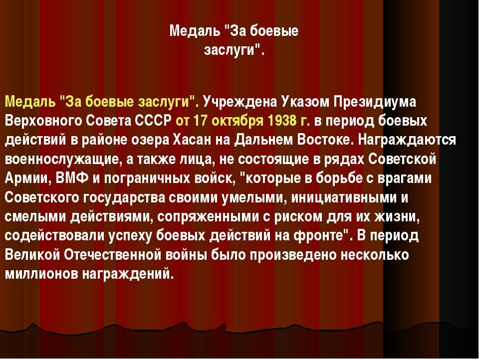"""Медаль """"За боевые заслуги"""". Учреждена Указом Президиума Верховного Совета ССС..."""