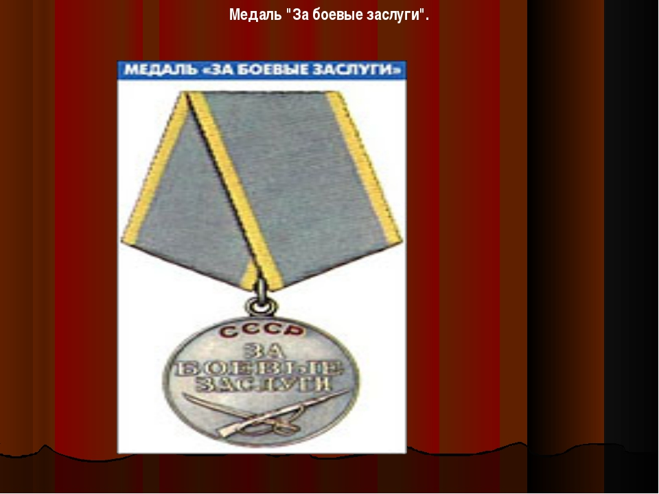 """Медаль """"За боевые заслуги""""."""