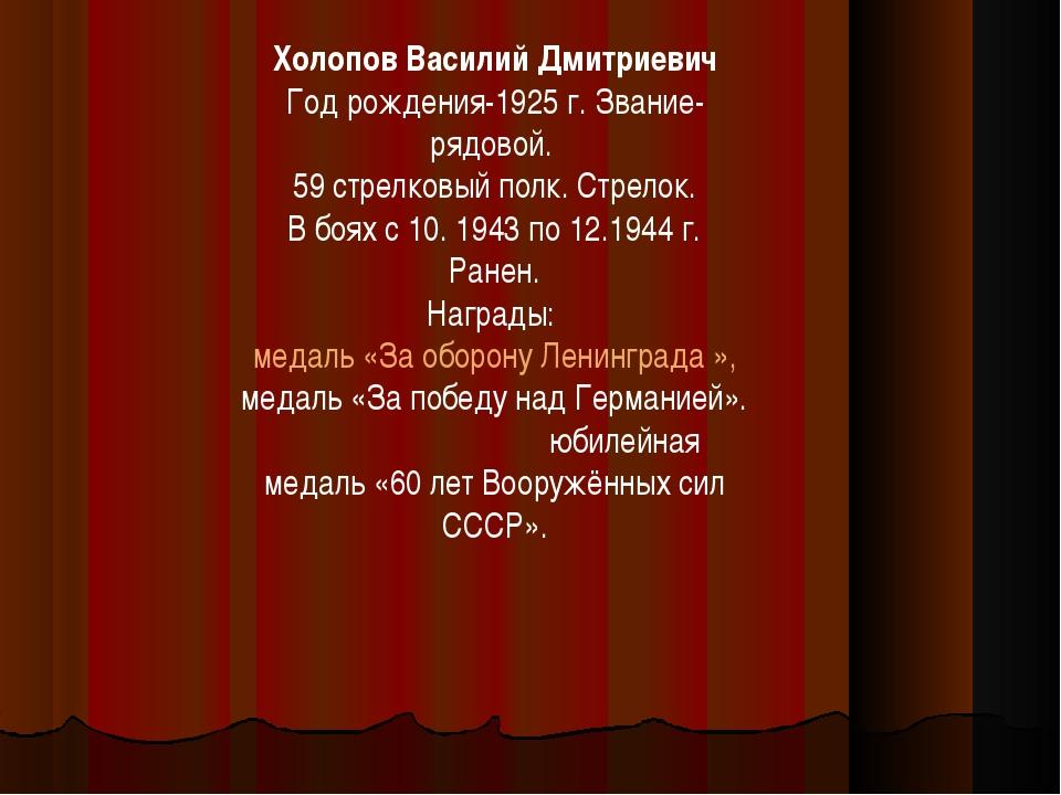 Холопов Василий Дмитриевич Год рождения-1925 г. Звание-рядовой. 59 стрелковый...