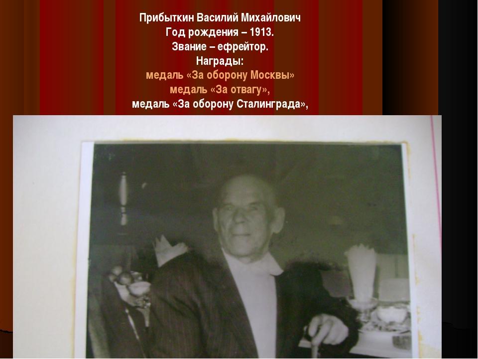 Прибыткин Василий Михайлович Год рождения – 1913. Звание – ефрейтор. Награды:...