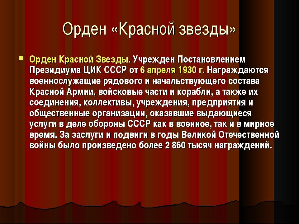 Орден «Красной звезды» Орден Красной Звезды. Учрежден Постановлением Президиу...