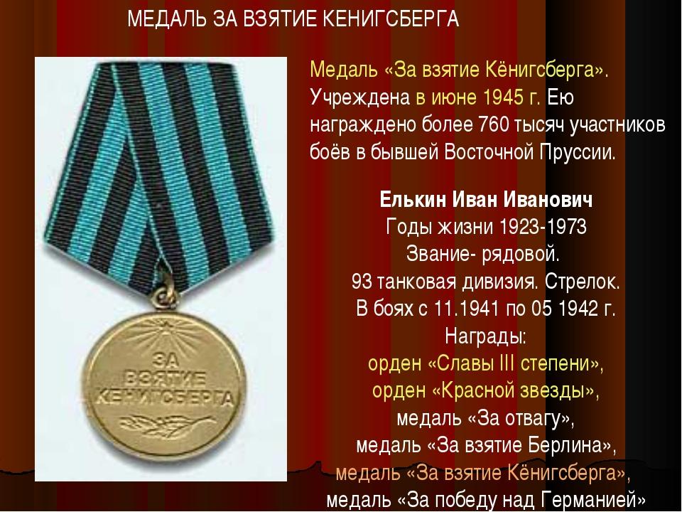 МЕДАЛЬ ЗА ВЗЯТИЕ КЕНИГСБЕРГА Медаль «За взятие Кёнигсберга». Учреждена в июне...
