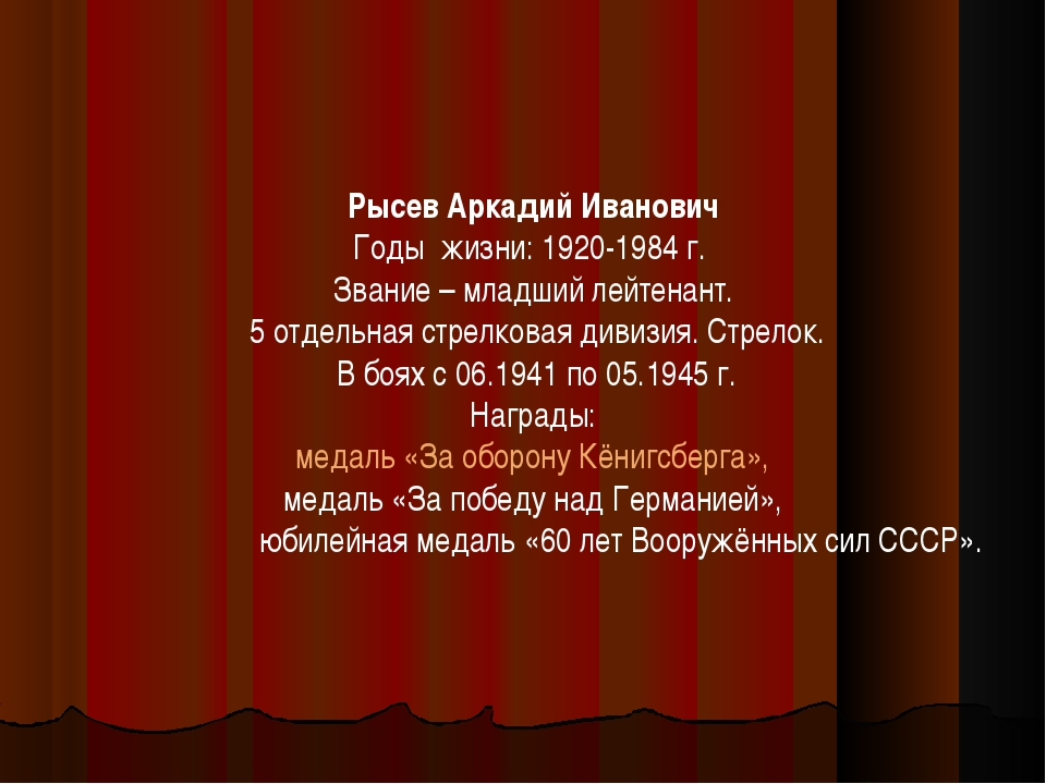 Рысев Аркадий Иванович Годы жизни: 1920-1984 г. Звание – младший лейтенант. 5...