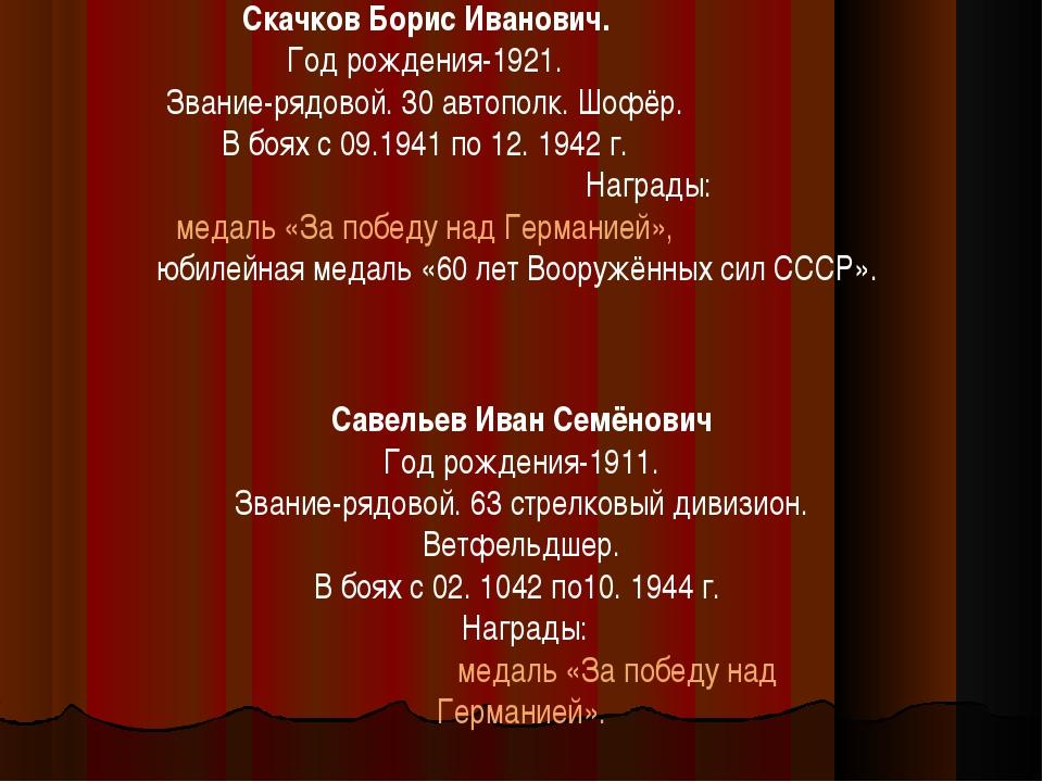 Скачков Борис Иванович. Год рождения-1921. Звание-рядовой. 30 автополк. Шофёр...