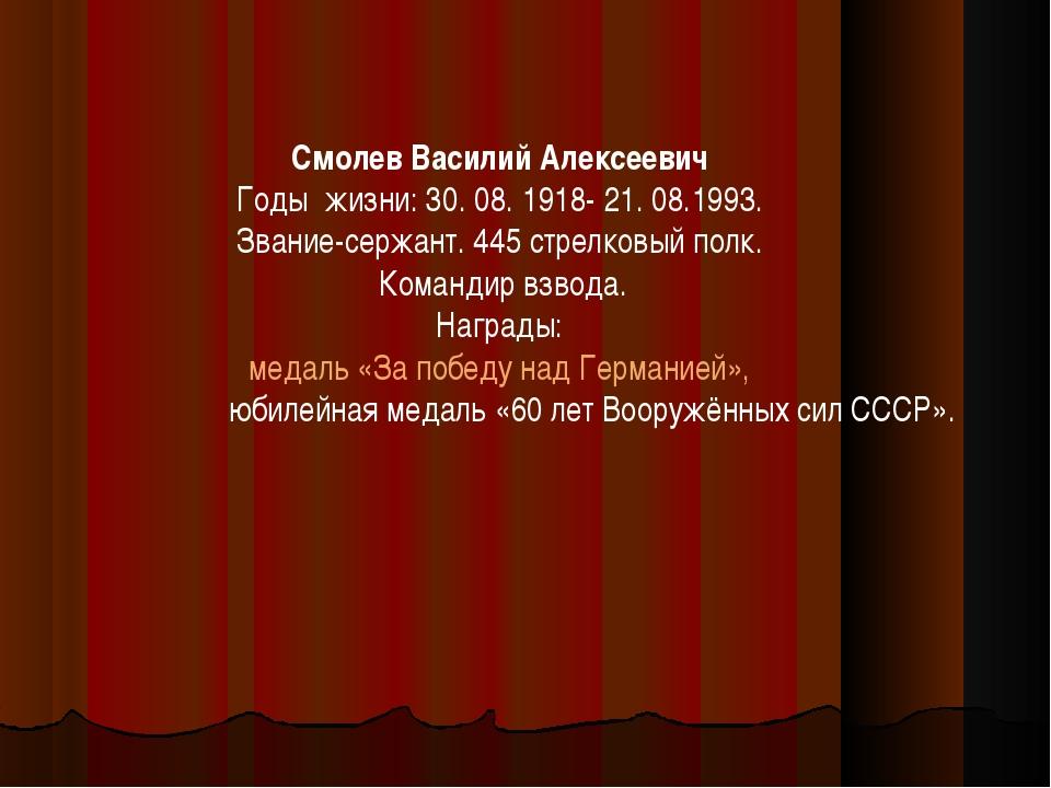 Смолев Василий Алексеевич Годы жизни: 30. 08. 1918- 21. 08.1993. Звание-сержа...