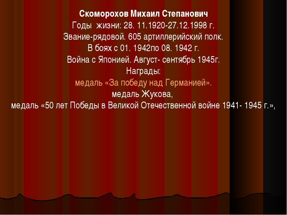 Скоморохов Михаил Степанович Годы жизни: 28. 11.1920-27.12.1998 г. Звание-ряд...
