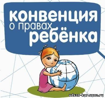 http://udszn-kar.ucoz.ru/1111/57972246.jpg
