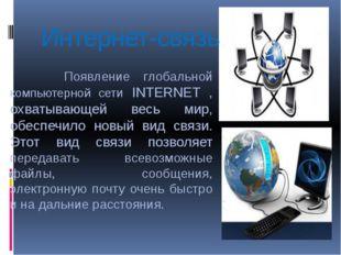 Интернет-связь Появление глобальной компьютерной сети INTERNET , охватывающей