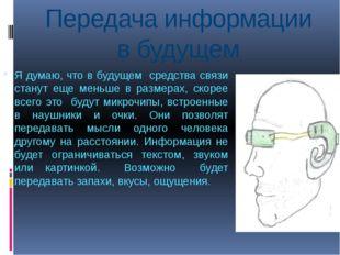 Передача информации в будущем Я думаю, что в будущем средства связи станут ещ