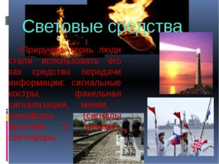 Световые средства «Приручив» огонь люди стали использовать его как средство п