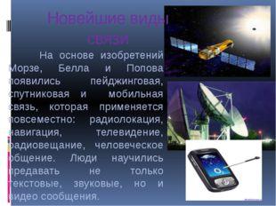 Новейшие виды связи На основе изобретений Морзе, Белла и Попова появились пей
