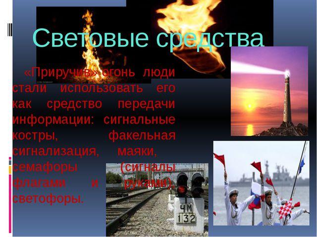 Световые средства «Приручив» огонь люди стали использовать его как средство п...