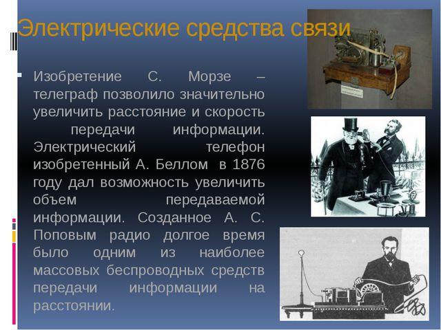 Электрические средства связи Изобретение С. Морзе – телеграф позволило значит...
