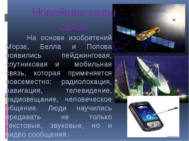 Новейшие виды связи На основе изобретений Морзе, Белла и Попова появились пей...
