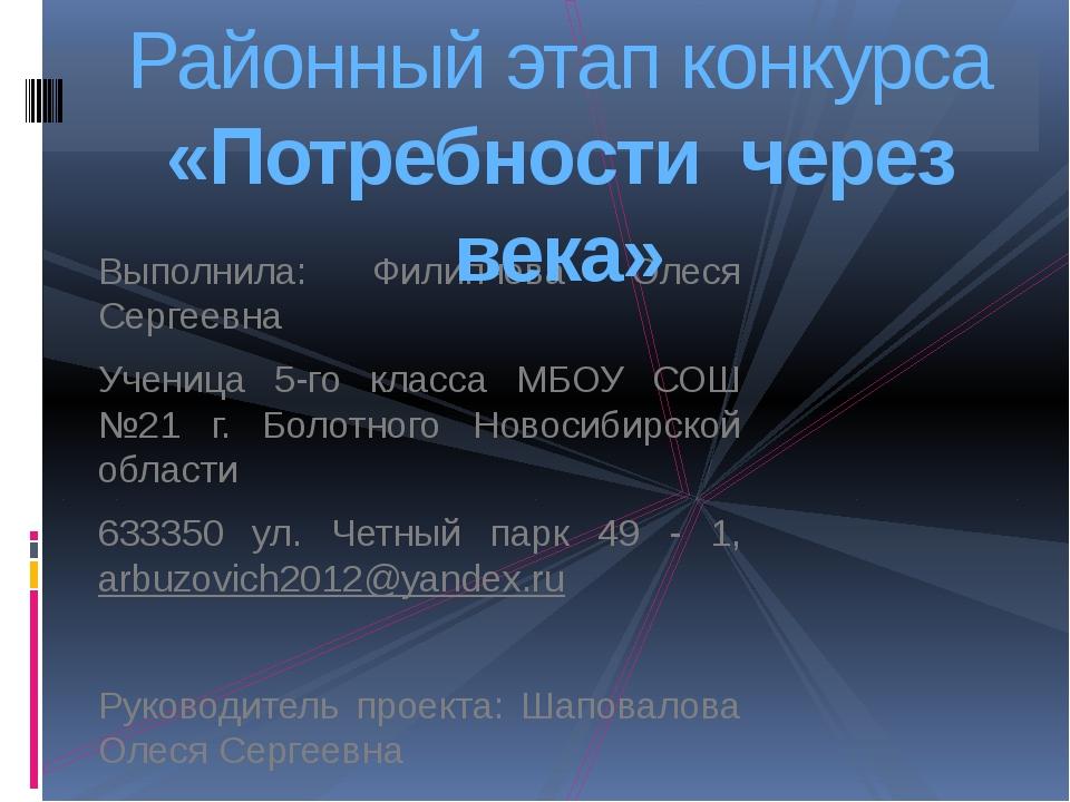 Выполнила: Филипчева Олеся Сергеевна Ученица 5-го класса МБОУ СОШ №21 г. Боло...