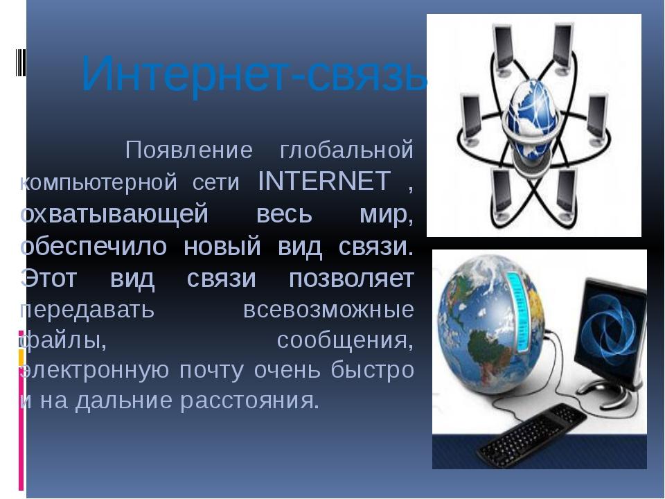Интернет-связь Появление глобальной компьютерной сети INTERNET , охватывающей...