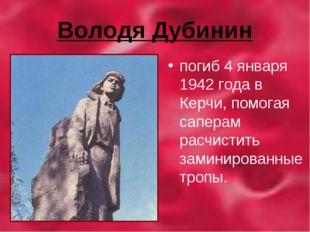 Володя Дубинин погиб 4 января 1942 года в Керчи, помогая саперам расчистить з