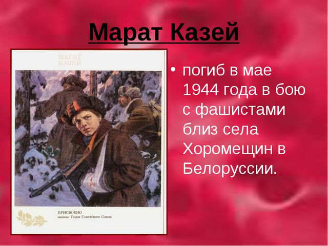 Марат Казей погиб в мае 1944 года в бою с фашистами близ села Хоромещин в Бел...