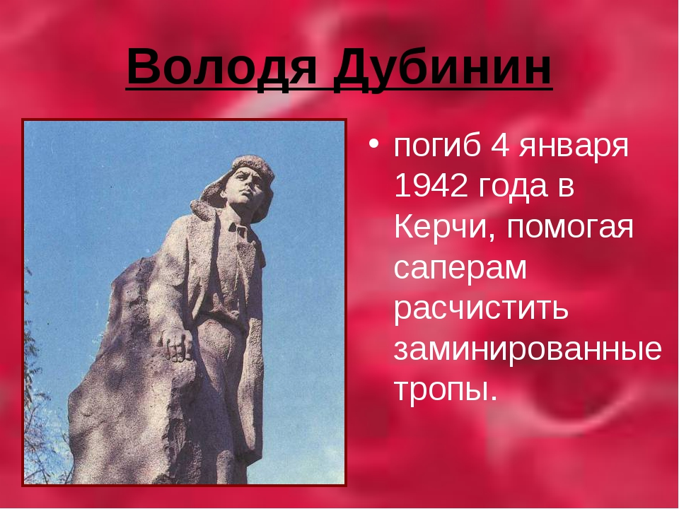 Володя Дубинин погиб 4 января 1942 года в Керчи, помогая саперам расчистить з...