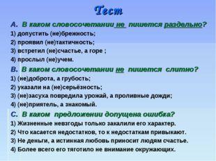Тест А. В каком словосочетании не пишется раздельно? 1) допустить (не)брежнос