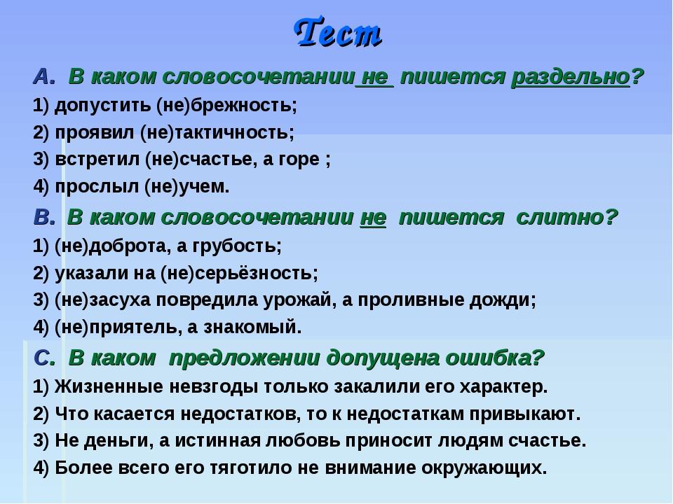 Тест А. В каком словосочетании не пишется раздельно? 1) допустить (не)брежнос...