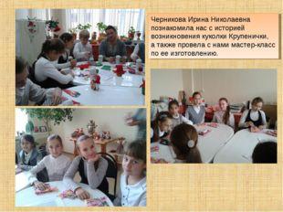 Черникова Ирина Николаевна познакомила нас с историей возникновения куколки К
