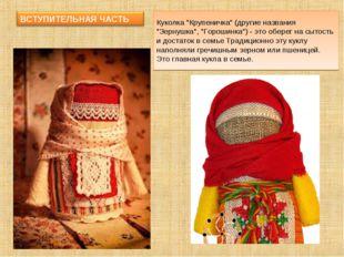 """Куколка """"Крупеничка"""" (другие названия """"Зернушка"""", """"Горошинка"""") - это оберег н"""