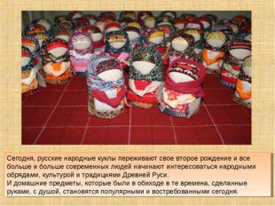 Сегодня, русские народные куклы переживают свое второе рождение и все больше