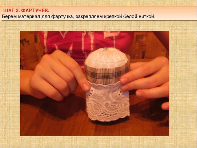 ШАГ 3. ФАРТУЧЕК. Берем материал для фартучка, закрепляем крепкой белой ниткой.