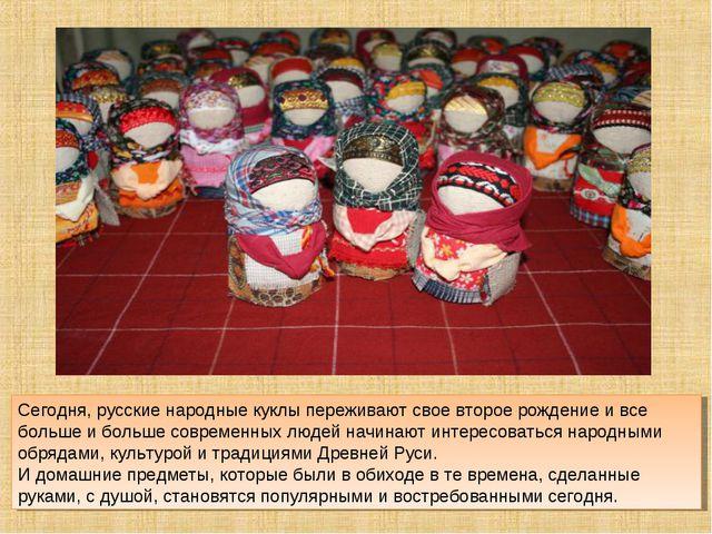 Сегодня, русские народные куклы переживают свое второе рождение и все больше...