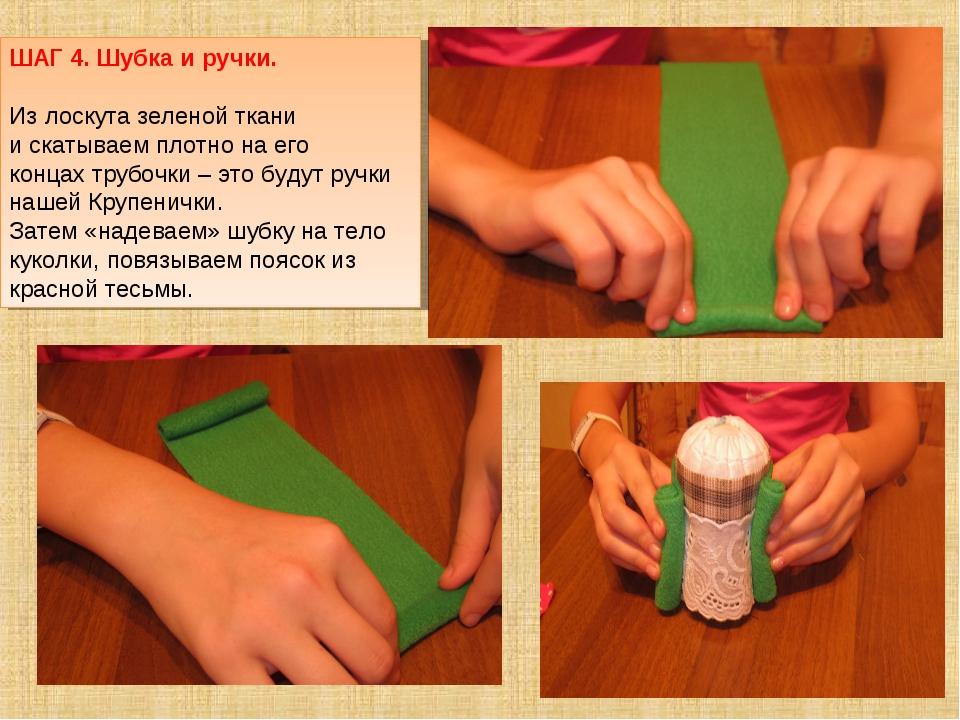 ШАГ 4. Шубка и ручки. Из лоскута зеленой ткани и скатываем плотно на его конц...