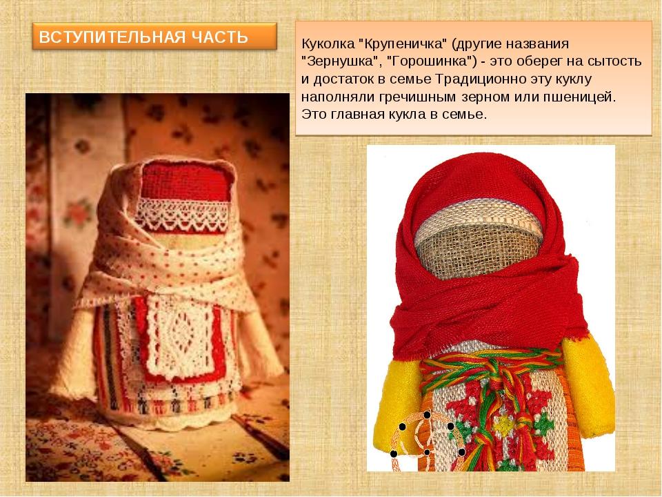 """Куколка """"Крупеничка"""" (другие названия """"Зернушка"""", """"Горошинка"""") - это оберег н..."""