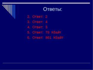 Ответы: 2. Ответ: 2 3. Ответ: 4 4. Ответ: 3 5. Ответ: 78 Кбайт 6. О