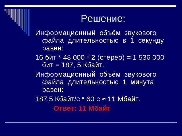 Решение: Информационный объём звукового файла длительностью в 1 секунду равен...