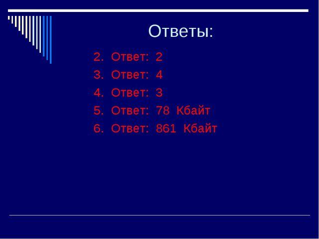 Ответы: 2. Ответ: 2 3. Ответ: 4 4. Ответ: 3 5. Ответ: 78 Кбайт 6. О...