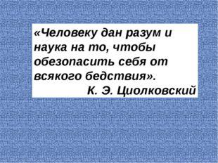 «Человеку дан разум и наука на то, чтобы обезопасить себя от всякого бедствия