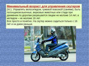 Минимальный возраст для управления скутером 24.1. Управлять велосипедом, гуже