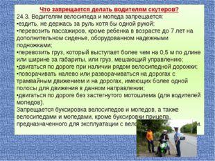 Что запрещается делать водителям скутеров? 24.3. Водителям велосипеда и мопед