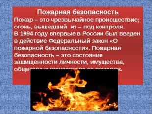 Пожарная безопасность Пожар – это чрезвычайное происшествие; огонь, вышедший
