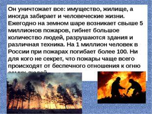 Он уничтожает все: имущество, жилище, а иногда забирает и человеческие жизни.