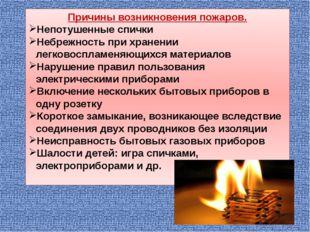 Причины возникновения пожаров. Непотушенные спички Небрежность при хранении л