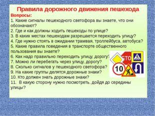 Правила дорожного движения пешехода Вопросы: 1. Какие сигналы пешеходного све