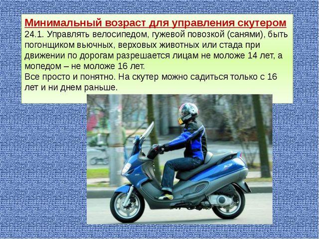 Минимальный возраст для управления скутером 24.1. Управлять велосипедом, гуже...
