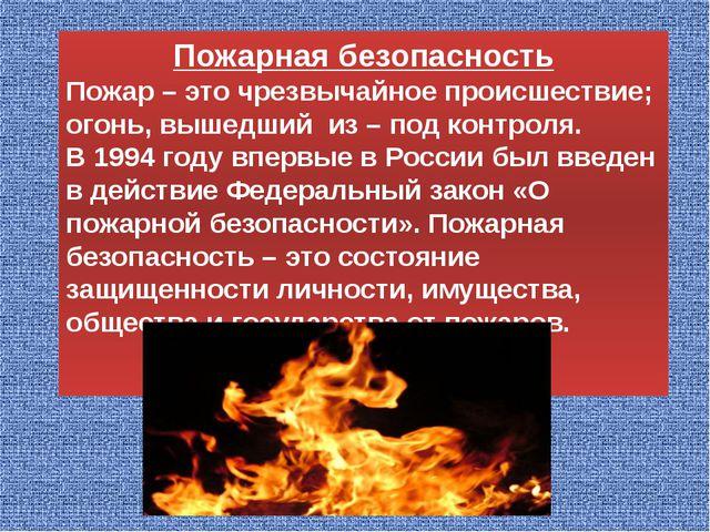 Пожарная безопасность Пожар – это чрезвычайное происшествие; огонь, вышедший...