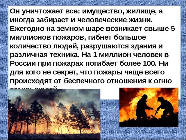 Он уничтожает все: имущество, жилище, а иногда забирает и человеческие жизни....