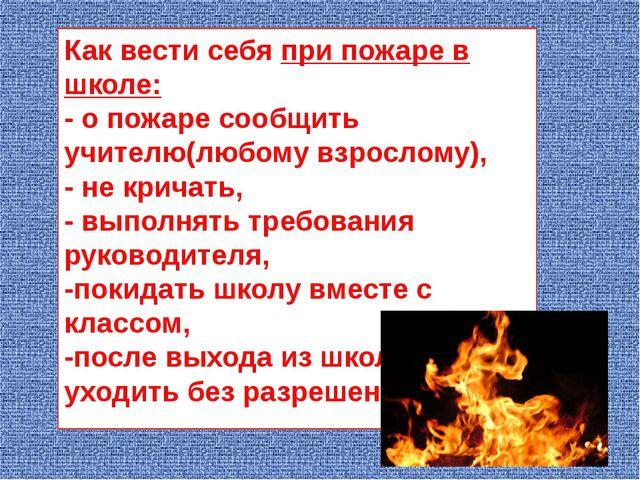 Как вести себя при пожаре в школе: - о пожаре сообщить учителю(любому взросло...